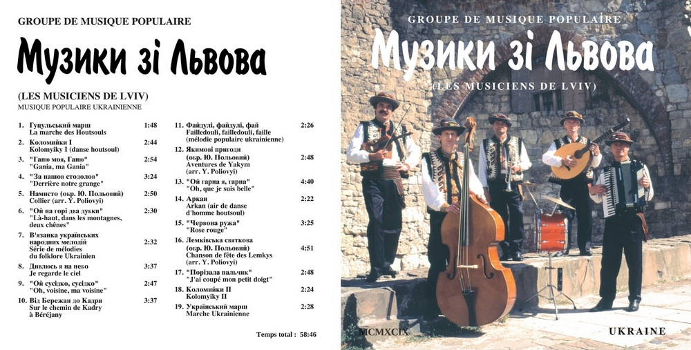 The Musicians of Lviv